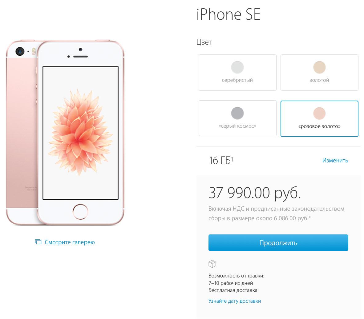 iPhone-SE-start-russia-7