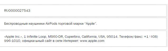 leak-apple-1