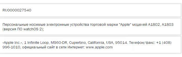 leak-apple-2