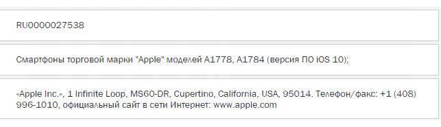 leak-apple-3